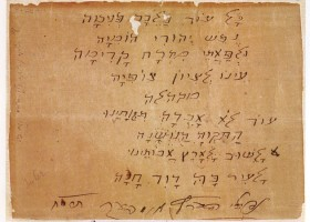 Israel's national anthem 'Hatikva' (Times of Israel)