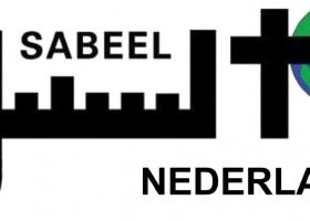 Sabeel: antizionisme met een christelijk sausje (1)