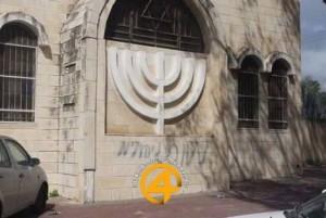 synagoge-Ramla