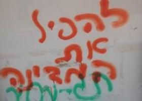 Het prijskaartje van het Joods terrorisme