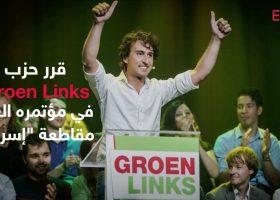 GroenLinks staat wel/niet achter een boycot van Israel